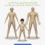 تطبيق يكتشف الأمراض الجلدية بدقة باستخدام الذكاء الاصطناعي ! 3
