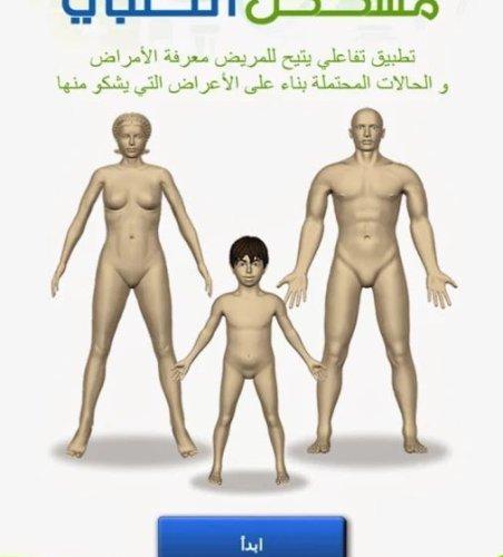 تطبيق مشخص الطبي : مستشارك لتشخيص الأمراض مجاناً ! 1
