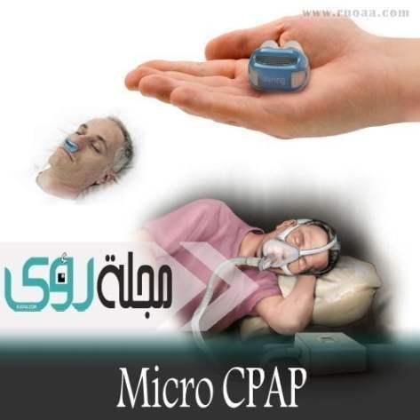 إنقطاع التنفس أثناء النوم و جهاز micro CPAP بدون خراطيم و