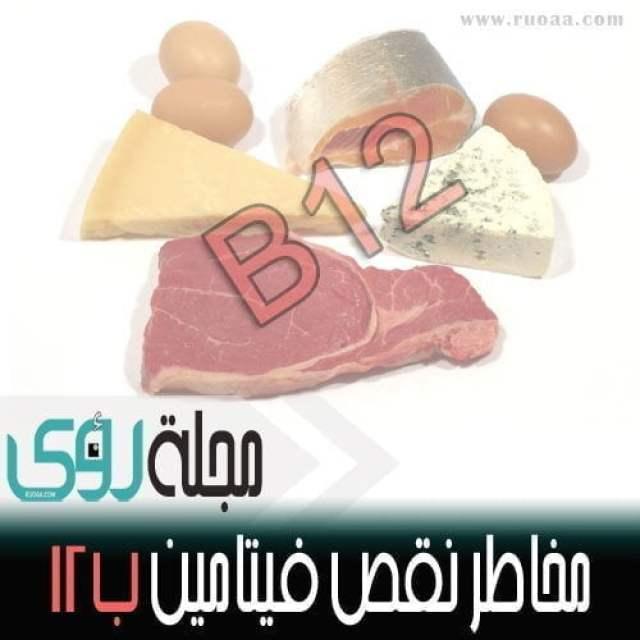 مخاطر نقص فيتامين ب12 : الأسباب - الأعراض - العلاج 1