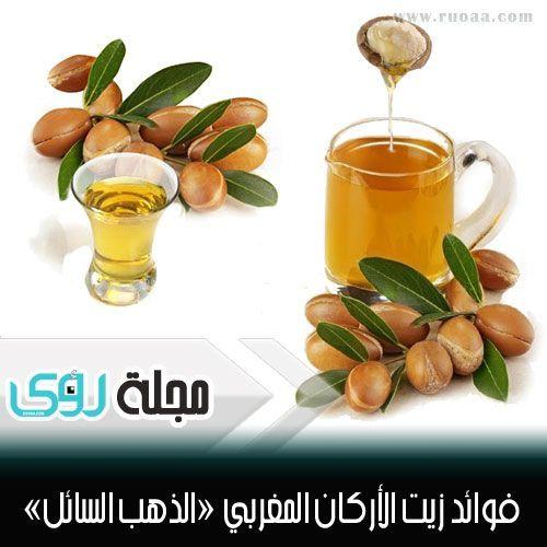"""فوائد زيت الارجان المغربي """" الذهب السائل """""""