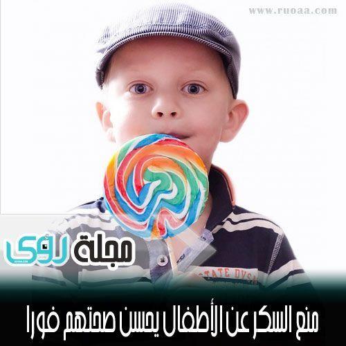 منع السكر عن الأطفال يحسن صحتهم فوراً !