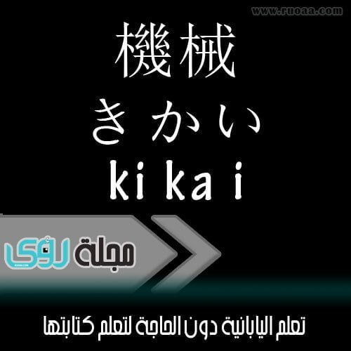 تعلم قراءة اليابانية دون الحاجة لكتابتها - محمد حجاج 1