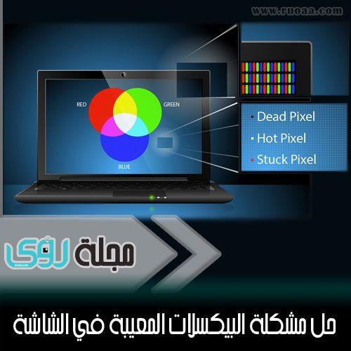 حل مشكلة النقاط المضيئة أو البقع الملونة التي تظهر على الشاشة 1