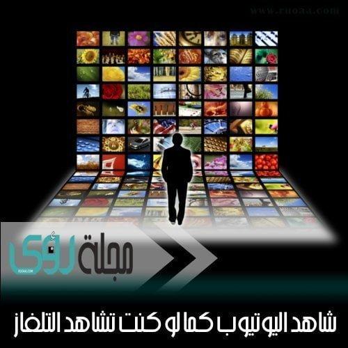 شاهد اليوتيوب كما لو كنت تشاهد التلفاز