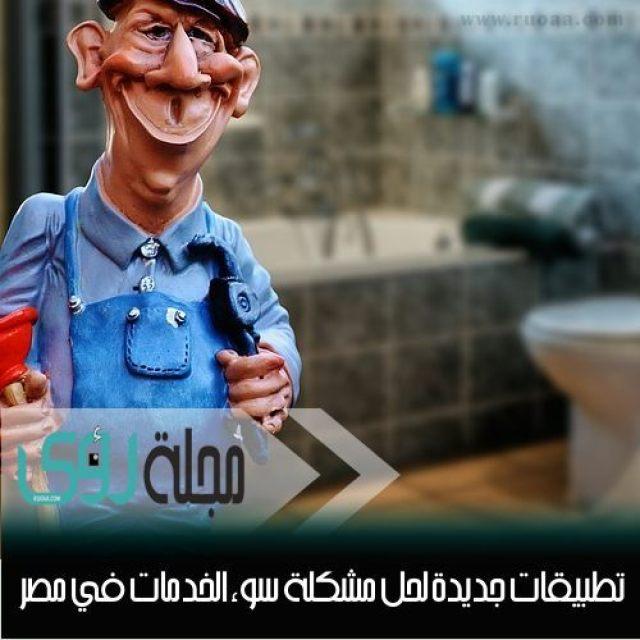 تطبيقات موبايل و إنترنت  لفرز و تقييم الخدمات في مصر 1