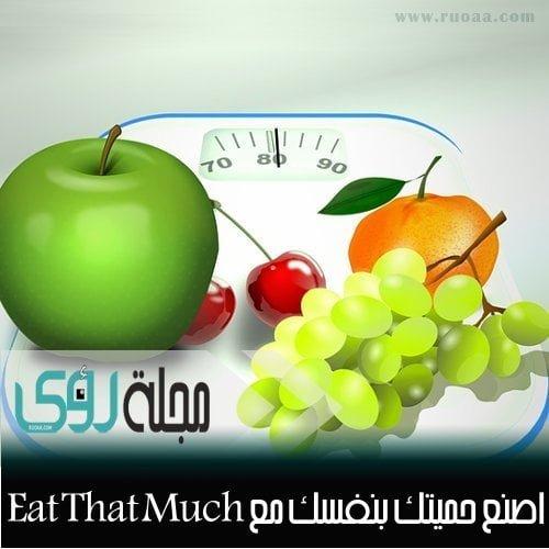 استغن عن خبراء التغذية واصنع حميتك الغذائية بنفسك !
