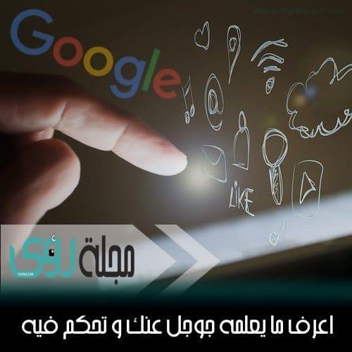 7 روابط تتحكم في حسابك و تخبرك بما يعرفه جوجل عنك ! 2