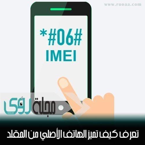 تعرف كيف تميز الهاتف اﻷصلي من المقلد بإستخدام رقم IMEI 4
