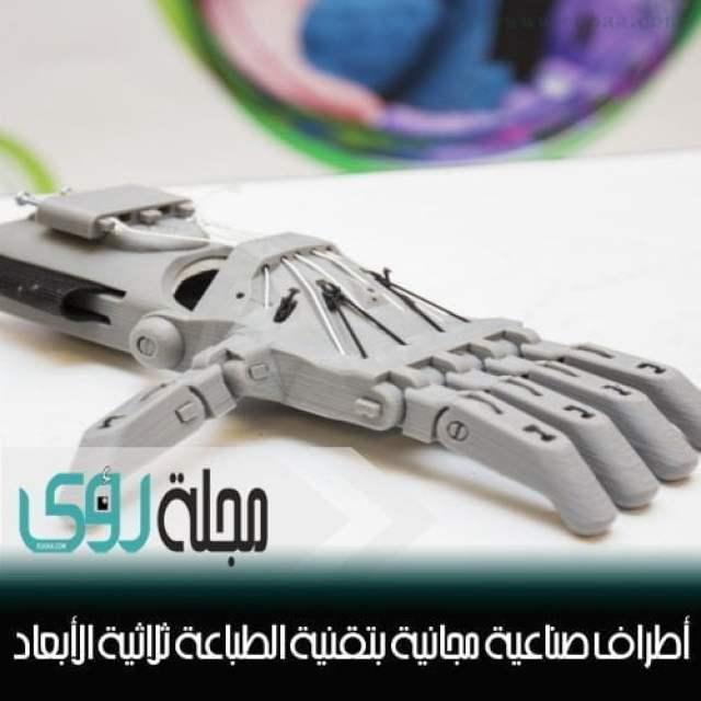 أطراف صناعية مجانية للأطفال بإستخدام تقنية الطباعة ثلاثية الأبعاد 1