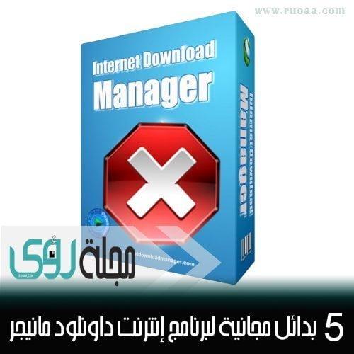 أفضل 5 بدائل مجانية لبرنامج Internet Download Manager
