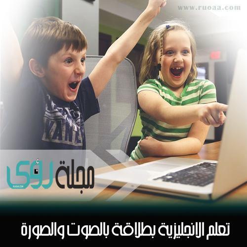 تعلم الانجليزية بطلاقة بالصوت والصورة مع ترجمة إنجليزية و عربية 1