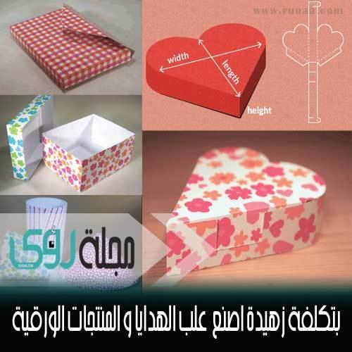 اصنع بنفسك : علب الهدايا و الحقائب و الأظرف و حافظات الكتب الورقية 3