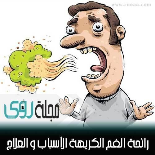 أسباب رائحة الفم الكريهة و طرق التخلص منها و علاجها