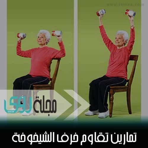 دراسة : ممارسة هذا التمرين تحميك من خرف الشيخوخة في المستقبل !