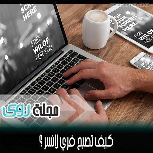 أهم مواقع العمل الحر على الإنترنت ( الفري لانس ) 1