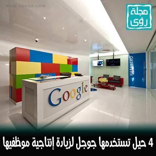 4 حيل لزيادة الإنتاجية تستخدمها جوجل مع موظفيها 1