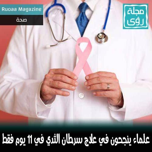 علماء ينجحون في علاج سرطان الثدي بأدوية متاحة خلال 11 يوم فقط !