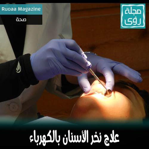 لا حاجة لمثقب الأسنان ! قد تعالج التيارات الكهربائية النخور .. 1