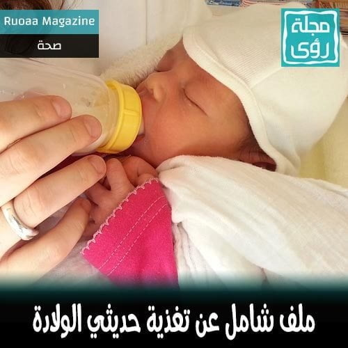 ملف شامل عن تغذية الطفل بعد الولادة - د.مازن سلمان حمود 1
