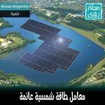 الكافيين يحسن طاقة الخلايا الشمسية ! 5