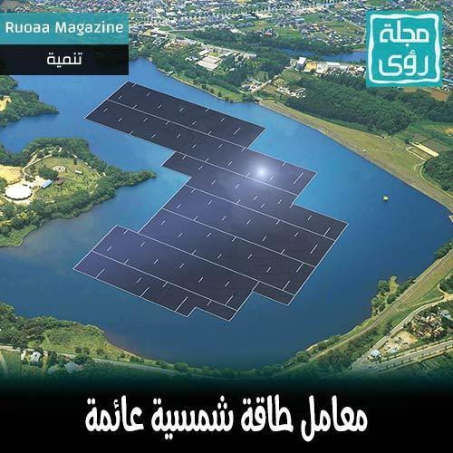معامل طاقة شمسية عائمة 2