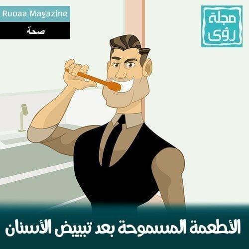 ماهي الأطعمة المسموح لكِ بتناولها بعد تبييض أسنانكِ ؟ 3