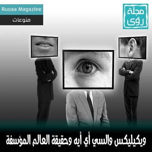 ويكيليكس والسي أي أي وحقيقة العالم المؤسفة 1