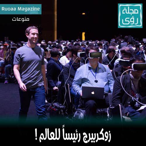 زوكربيرج رئيساً للعالم ! 7