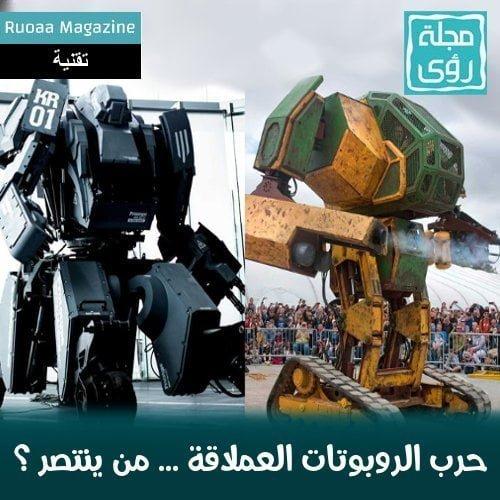 هل تبدأ الروبوتات العملاقة حرباً حقيقية بين أمريكا و اليابان  ؟ 1