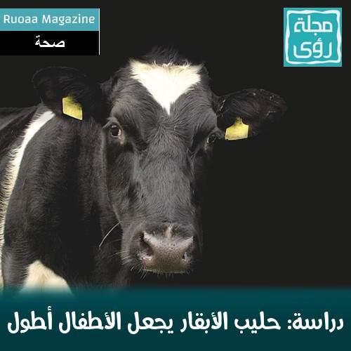 الأطفال الذين لا يستهلكون حليب البقر أقل طولاً ! 1