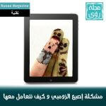 برنامج مجاني لإصلاح بقع شاشات LCD الملونة ( البيكسلات العالقة ) 3