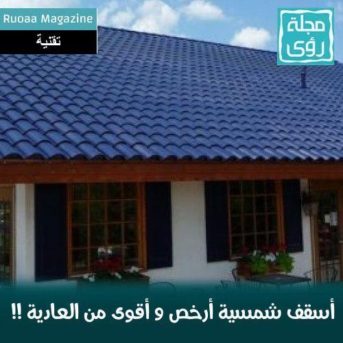 أسقف شمسية أرخص و أقوى من الأسقف العادية ! 1
