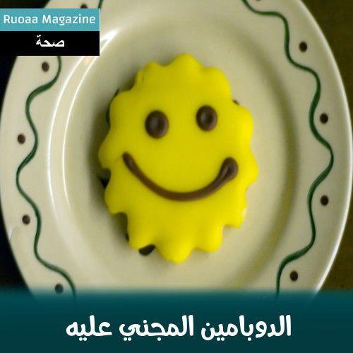 الدوبامين المجني عليه - ترجمة إبراهيم العلو 1