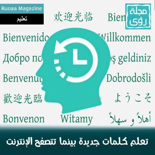 دون أن تغادر متصفحك : ترجم و احفظ و تعلم أكثر من 100 لغة 10
