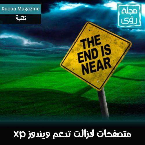 9 متصفحات لازالت تدعم Windows XP + تحديث xp sp3 الرسمي 1