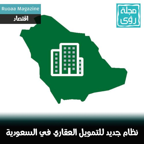 التمويل المدعوم : نظام جديد للتمويل العقاري في المملكة العربية السعودية 13