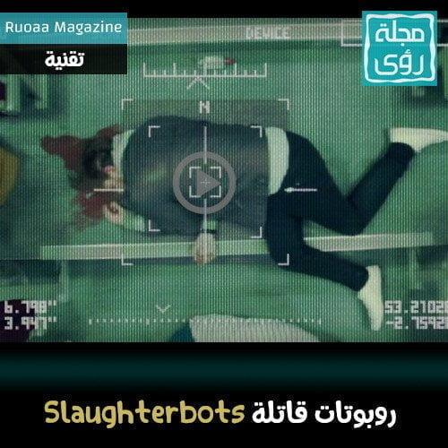 روبوتات قاتلة Slaghterbots : فيلم قصير عن الذكاء الإصطناعي 2