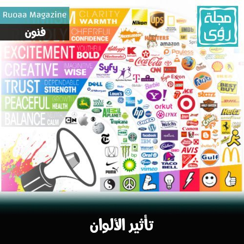 لكل لون معنى : تعرف على معاني ألوان الماركات العالمية 15