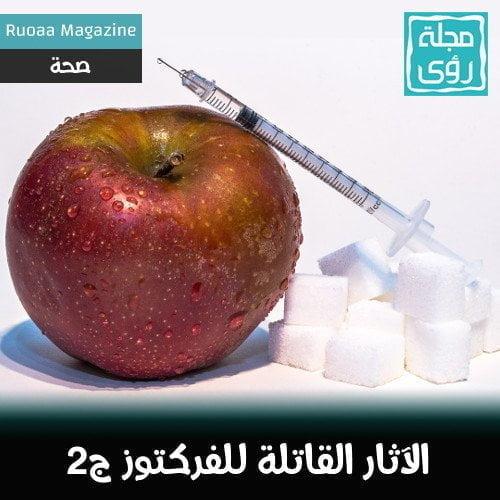الآثار القاتلة للفركتوز - ج2 24