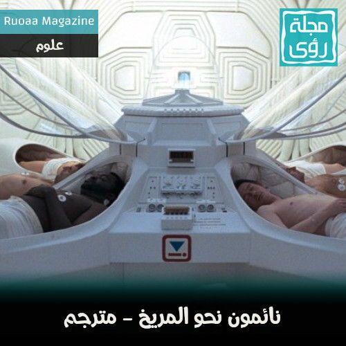 نائمون نحو المريخ - ترجمة إبراهيم العلو 1