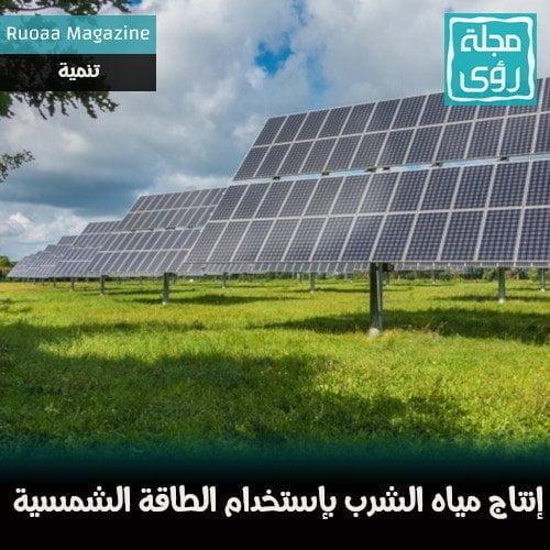 نظام مستقل لإنتاج مياه الشرب بإستخدام الطاقة الشمسية 3