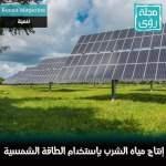 دراسة : مزارع الطاقة الشمسية والرياح قد تحول الصحراء لمروج خضراء ! 5