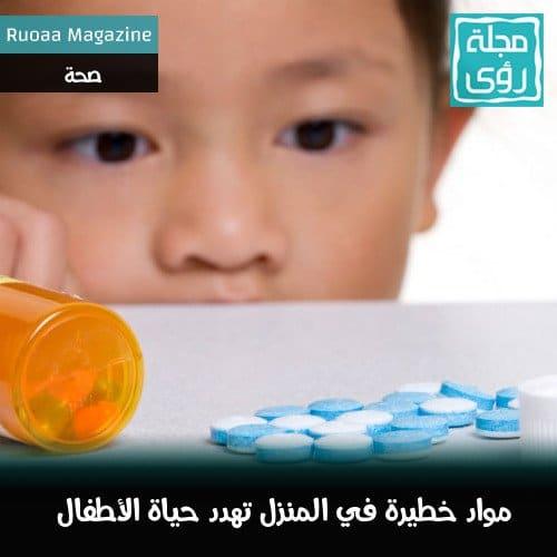 مواد خطيرة في منازلنا تهدد حياة الأطفال 1