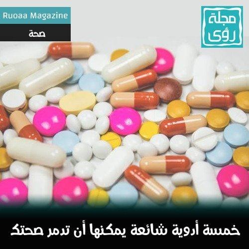 خمسة أدوية شائعة يمكنها أن تدمر صحتك
