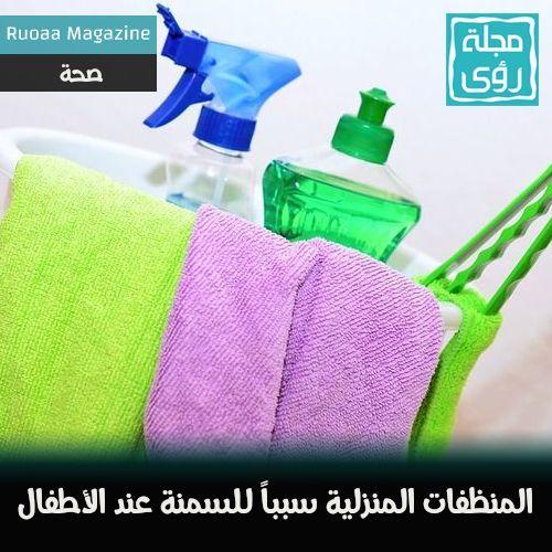 دراسة : المنظفات المنزلية قد تسبب السمنة عند الأطفال ! 2