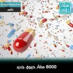 منظمة الصحة العالمية تحذر من إنتهاء عصر المضادات الحيوية ! 3