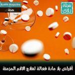 البقوليات تخفض نسبة السكر في الدم 2