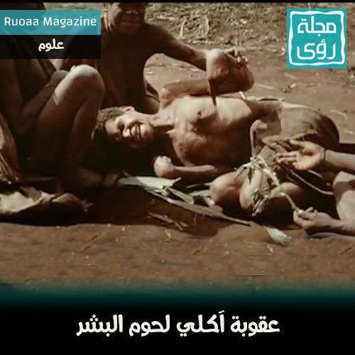 تعرف على عقوبة آكلي لحوم البشر 8