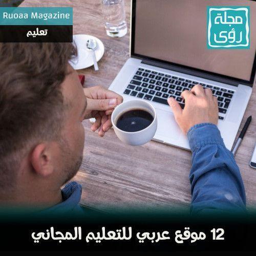 12 منصة تعليمية عربية للتعليم المجاني